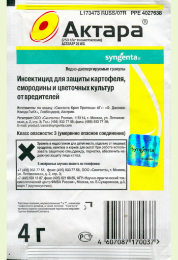 Actara 25 WG (contact action inseсticide)